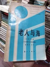 获诺贝尔文学奖作家丛书:老人与海