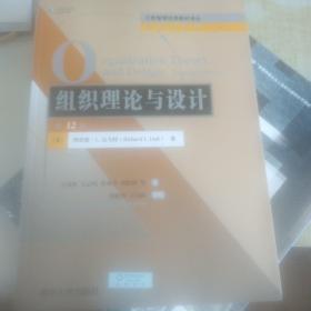 组织理论与设计(第12版)/工商管理优秀教材译丛·管理学系列