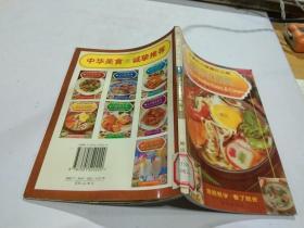 中华小食谱 4 美味面食粥饼