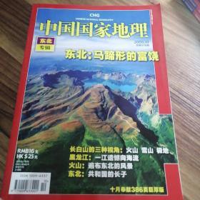 中国国家地理 2008.10