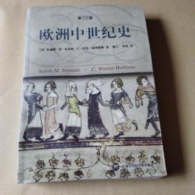 欧洲中世纪史 第十版