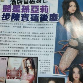 香港性感艳星⭐孙亚莉 赴陈宝莲后尘。