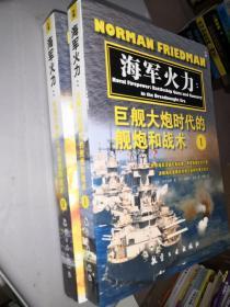 海军火力:巨舰大炮时代的舰炮和战术