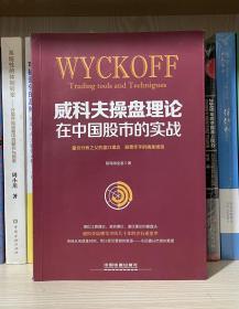 威科夫操盘理论在中国股市的实战