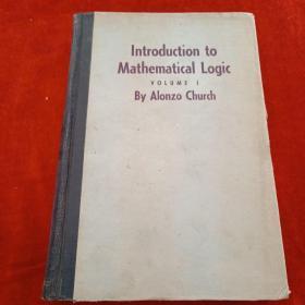 数理逻辑入门 第一卷