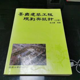 景园建筑工程规划与设计(上册)