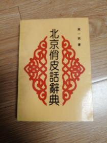北京俏皮话辞典