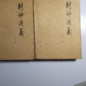 封神演义(上下)齐鲁书社1980年一版一印【店编1】
