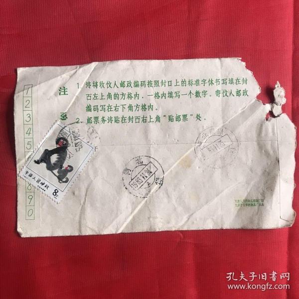 1983年猴票 给妈妈抓痒 邮票 原信封