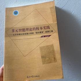 """多元智能理论的校本实践 : 北京市顺义区张镇小学 校""""扬长教育""""成果汇编"""