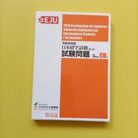 平成28年度 日本留学试验 第1回 试验问题 附CD