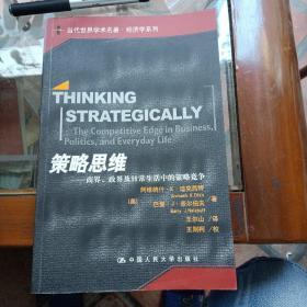 策略思维: 商界 政界及日常生活中的策略竞争~中国人民大学出版社(品佳)