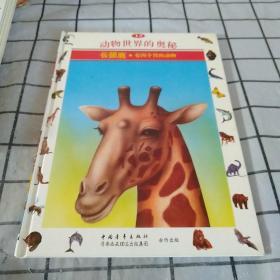 动物世界的奥秘:[图集].13.长颈鹿:有四个胃的动物