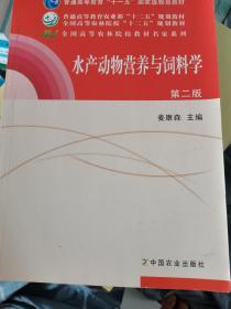 """水产动物营养与饲料学(第二版)/普通高等教育""""十一五""""国家级规划教材"""