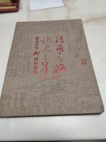 邮票册  紫金中学81周年校庆