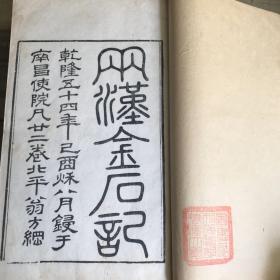 【两汉金石记】有乾隆牌记。原装八册全。美品2029a