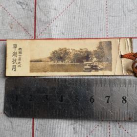 平湖秋月(西湖十景之二)老书签
