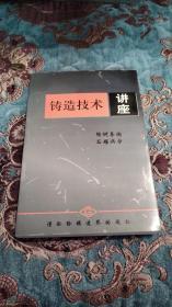 【绝版书】铸造技术讲座,2006年仅印1000册