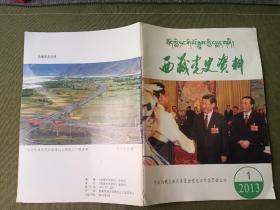 """西藏党史资料  2013 1  主题:中国共产党人的信仰与""""老西藏精神""""、纪念周仁山同志诞辰100周年、达旺日记选登、一不怕苦,二不怕死的419部队,中印边境自卫反击战,藏族战斗英雄大罗布!"""