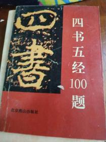 四书五经100题