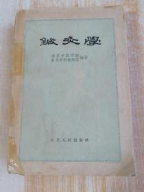 针灸学(1959年)