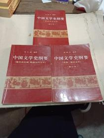 中国文学史纲要 一、二、三(三册合售。)