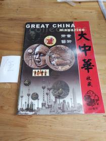大中华收藏•币章艺术.2003专刊