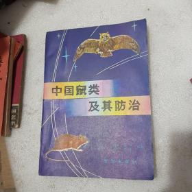 中国鼠类及其防治