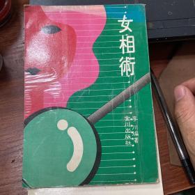 好相术(李川,1980版)