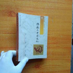 佛教与中国文化【书内没有字迹和划线】