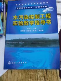 水污染控制工程实验教学指导书