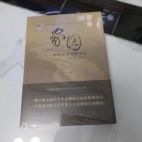 家园:中华民族精神读本