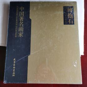 天津杨柳青画社 中国著名画家 傅抱石/傅抱石