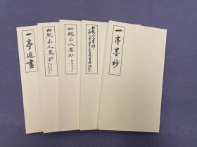 正版 王震 白龙山人真迹拾遗1~5 丸孙商店株式会社出版