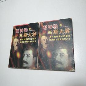 希特勒与斯大林 上下全两册