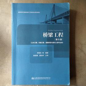 桥梁工程(第5版)