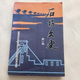 石拐文史【第一辑】1998年
