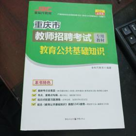 重庆市教师招聘考试