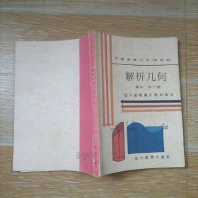中学生练习册(试用本)解析几何 高中 全一册