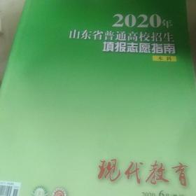 现代教育,2020年山东省普通高校招生填报志愿指南,本科