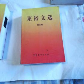 粟裕文选(第二卷)