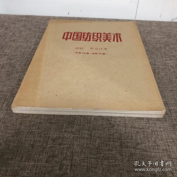 《中国纺织美术》(1991年合订本,总第24-27期)