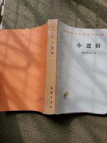 小逻辑 武汉大学中文系教师吴济时签名藏书