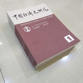 中国经济史研究~2020年全年六期