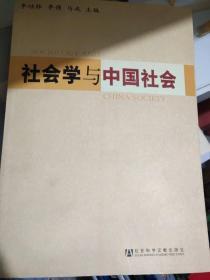 社会学与中国社会675