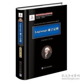 Lagrange乘子定理