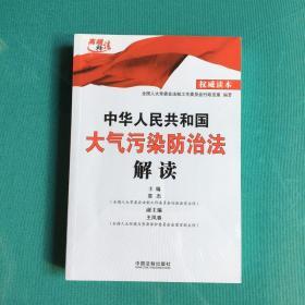 中华人民共和国大气污染防治法解读(塑封全新)