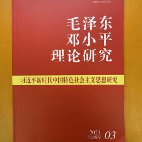 毛泽东邓小平理论研究2021年第3期