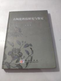 古陶瓷科技研究与鉴定