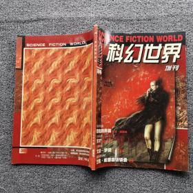科幻世界增刊2000年夏季号